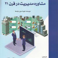 مشاوره مدیریت در قرن 21