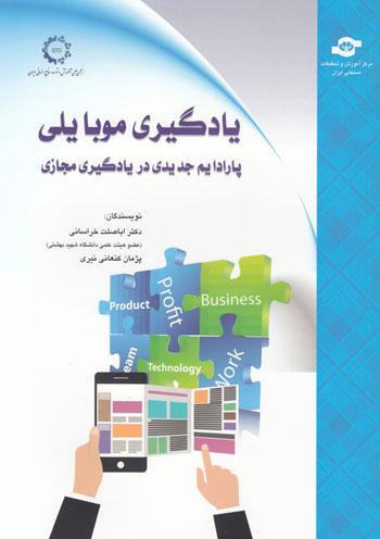 یادگیری موبایلی