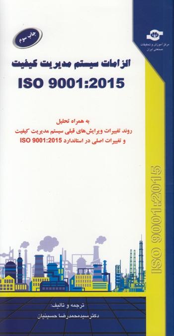 الزامات سیستم مدیریت کیفیت ISO 9001:2015