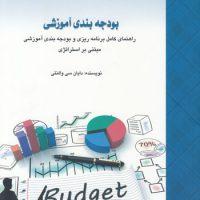 بودجه بندی آموزشی