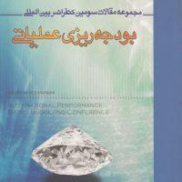 مجموعه مقالات سومین کنفرانس بین المللی بودجه ریزی