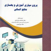 برون سپاری آموزش و بهسازی منابع انسانی