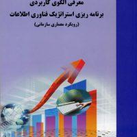 معرفي الگوي كاربردي برنامه ريزي استراتژيك فناوري اطلاعات