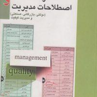 فرهنگ لغات و اصطلاحات مديريت