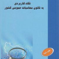 قانون محاسبات عمومی کشور
