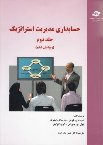 حسابداری مدیریت استراتژیک 2