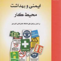 ایمنی و بهداشت محیط کار