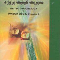 کتاب مديريت كيفيت پروژه