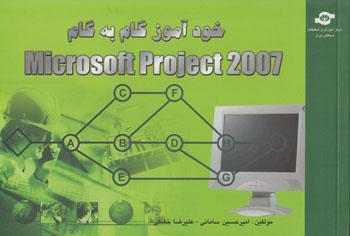 خودآموز گام به گام Microsoft Project 2007