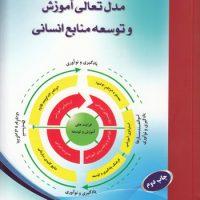 مدل تعالی آموزش و توسعه منابع انسانی