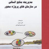 مدیریت منابع انسانی در سازمان های پروژه محور