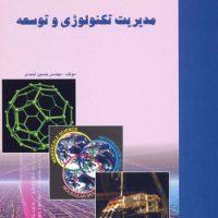 کتاب مديريت تكنولوژی و توسعه