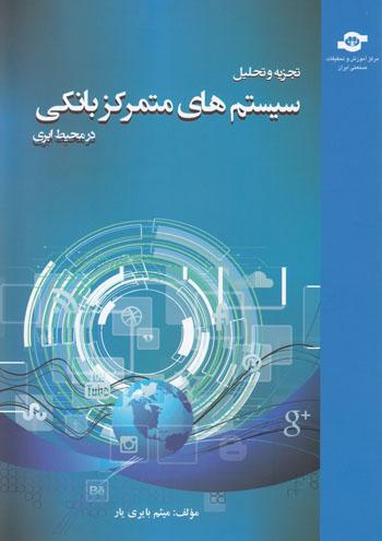 تجزیه و تحلیل سیستم های متمرکز بانکی در محیط ابری