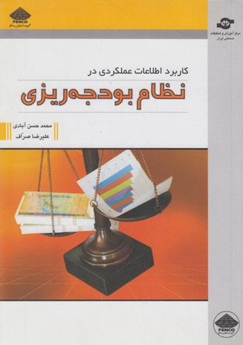 كاربرد اطلاعات عملكردي در نظام بودجه ريزي