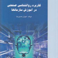 روانشناسي صنعتي در آموزش سازمانها