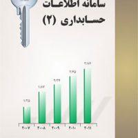 سامانه اطلاعات حسابداری (2)