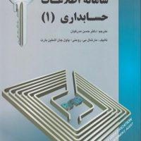 کتاب سامانه اطلاعات حسابداری (1)
