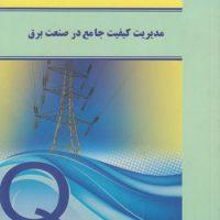 مدیریت کیفیت جامع در صنعت برق