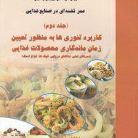 روش های علمی ارزیابی و تعیین عمر قفسه ای در صنایع غذایی - جلد دوم
