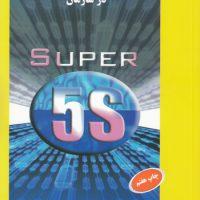 مهندسي فعاليت هاي سوپر 5S در سازمان