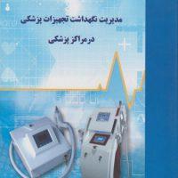 مدیریت نگهداشت تجهیزات پزشکی در مراکز پزشکی