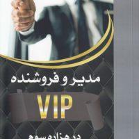 مدیر و فروشنده VIP