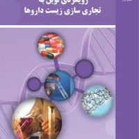 تجاری سازی زیست داروها