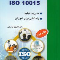 استاندارد ISO 10015