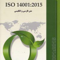 استاندارد 14001 2015