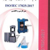 صلاحیت آزمایشگاه های آزمون و کالیبراسیون ISO 17025:2017