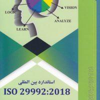 ارزیابی پیامدهای خدمات یادگیری - راهنما