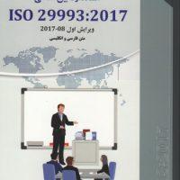 استاندارد ISO 29993:2017