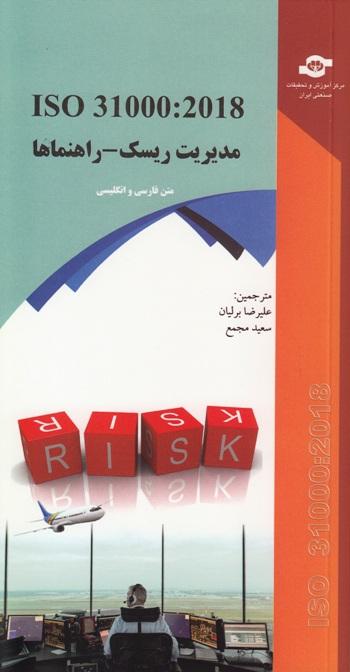 ISO 31000:2018 مدیریت ریسک-راهنماها