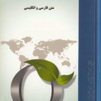 کتاب استاندارد بین المللی سیستم مدیریت کیفیت ISO 9001:2015