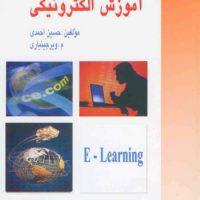 آموزش الکترونیکی
