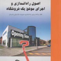 اصول راه اندازی و اجرای موفق یک فروشگاه