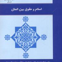 اسلام و حقوق بین الملل