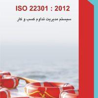 استاندارد بین المللی ISO 22301 : 2012