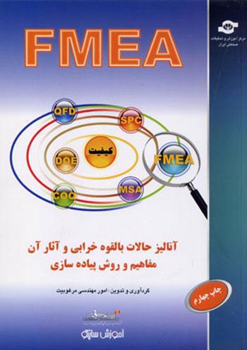 FMEA آناليز حالات بالقوه خرابي و آثار آن