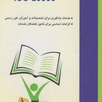 کتاب استاندارد بین المللی ISO 29990