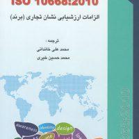 استاندارد ISO 10668:2010 - الزامات ارزشیابی نشان تجاری