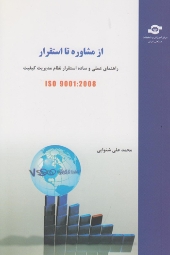 از مشاوره تا استقرار ISO 9001:2008