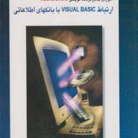 ارتباط VISUAL BASIC با بانكهاي