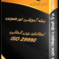 بسته 29990