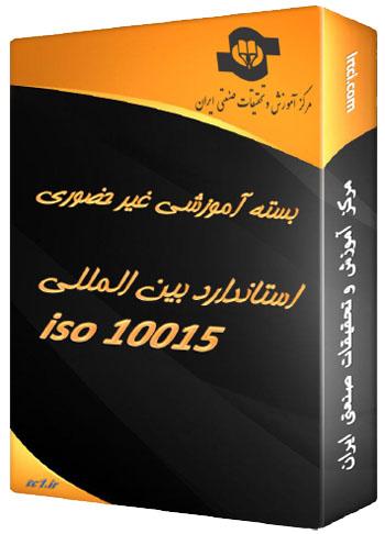 بسته 10015