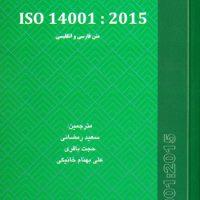محیط زیست 14001 2015 brs