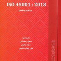 استاندارد 45001:2018 brs