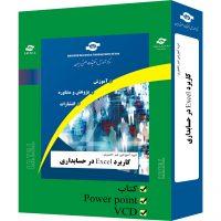 بسته کاربرد اکسل در حسابداری