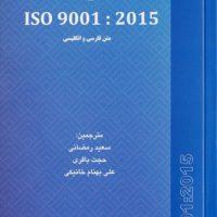 سیستم مدیریت کیفیت 9001-2015 brs
