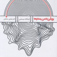 پویایی شناسی سیستم
